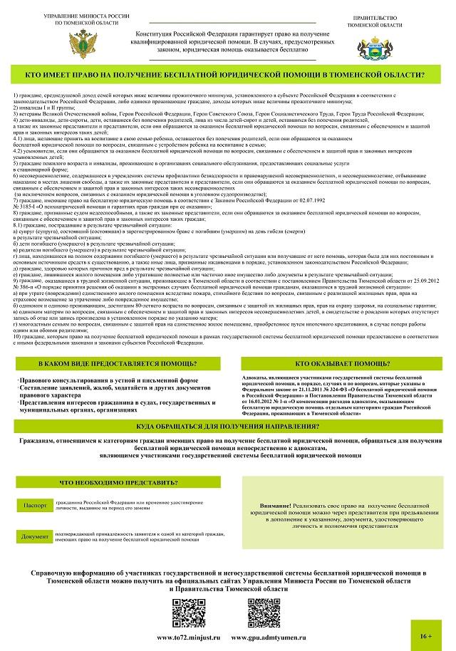 Приложение_к письму 04939 от 14.07.2020 (8795144_v1)