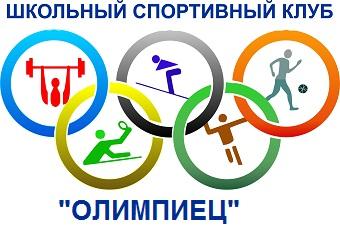 shkolnyj_sportivnyj_klub