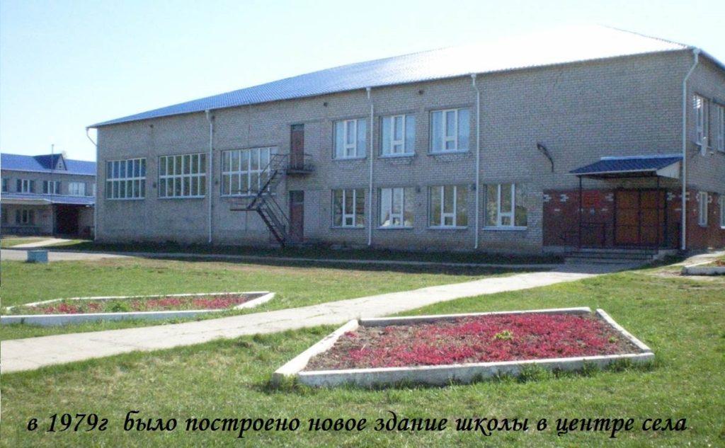 Школа 1979